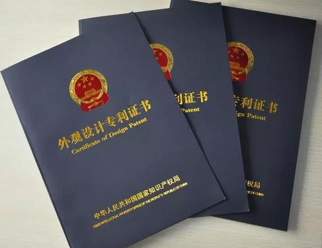 創新引領時代,品牌決定未來。在知識經濟時代,知識產權已經成為每個企業發展的動力源泉和壯大基礎。 近日,賽華品牌推出的和系列—火鳳凰多功能取暖器、暖格格多功能取暖器、暖精靈多功能取暖器三大產品分別榮獲由中華人民共和國國家知識產權局頒發的《外觀設計專利證書》,為賽華集成家居吊頂產品高端品牌形象再添力量,為每一位用戶保駕護航。同時為集成吊頂行業再鑄新內容,引領時尚新潮流,市場再次刮起時尚新旋風。    獲得外觀設計專利的系列產品在形狀、造型、外觀、圖案等方面設計獨特、創新程度高、產品質量安全可靠、材